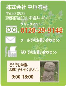 株式会社中垣石材 京都府福知山市岩井48-1