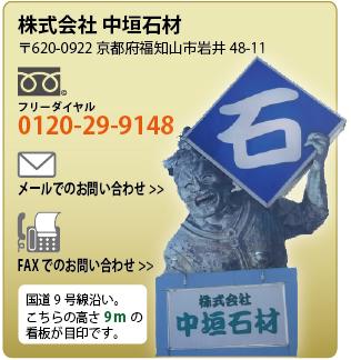 株式会社中垣石材京都府福知山市岩井48-11